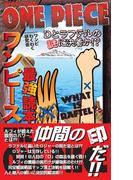 ワンピース最強読本 -Dとラフテルの謎に決着- 合冊版