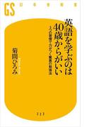 英語を学ぶのは40歳からがいい 3つの習慣で力がつく驚異の勉強法(幻冬舎新書)