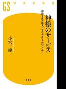 神様のサービス 感動を生み出すプラス・アルファのつくり方(幻冬舎新書)