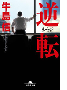 逆転 リベンジ(幻冬舎文庫)