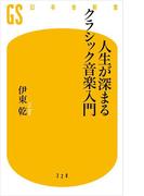 人生が深まるクラシック音楽入門(幻冬舎新書)