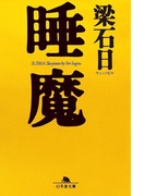 睡魔(幻冬舎文庫)