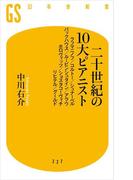 二十世紀の10大ピアニスト(幻冬舎新書)