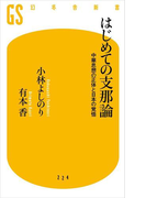 【期間限定価格】はじめての支那論 中華思想の正体と日本の覚悟(幻冬舎新書)