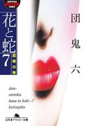 【期間限定40%OFF】花と蛇7 屈辱の巻(幻冬舎アウトロー文庫)