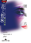 【期間限定40%OFF】花と蛇8 号泣の巻(幻冬舎アウトロー文庫)