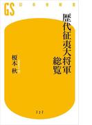 歴代征夷大将軍総覧(幻冬舎新書)