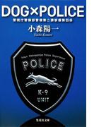 DOG×POLICE 警視庁警備部警備第二課装備第四係(集英社文庫)