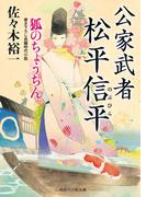 公家武者 松平信平(二見時代小説文庫)