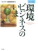 環境ビジネスのいま(NTTデータ経営研究所情報未来叢書)