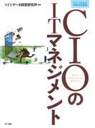 CIOのITマネジメント(NTTデータ経営研究所情報未来叢書)