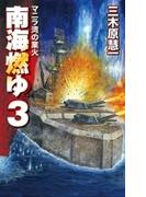 南海燃ゆ3 - マニラ湾の業火(C★NOVELS)