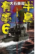 半島有事6 - 仁川上陸作戦(C★NOVELS)