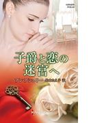 子爵と恋の迷宮へ(ハーレクイン・ヒストリカル・スペシャル)