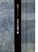 鎌田慧コレクションV 日本の兵器工場