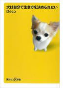 犬は自分で生き方を決められない(講談社+α新書)