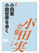 小田実小説世界を歩く 【小田実全集】(小田実全集)