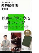 【期間限定価格】地アタマを鍛える知的勉強法(講談社現代新書)