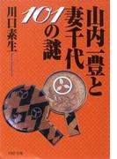 山内一豊と妻千代101の謎(PHP文庫)