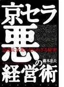 京セラ悪の経営術 急成長企業の知られざる秘密