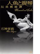 人魚と提琴 玩具館綺譚(講談社ノベルス)