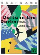 【期間限定価格】黒猫の三角 Delta in the Darkness