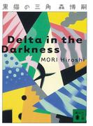 【期間限定価格】黒猫の三角 Delta in the Darkness(講談社文庫)