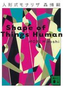 人形式モナリザ Shape of Things Human(講談社文庫)