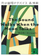 月は幽咽のデバイス The sound Walks When the Moon Talks(講談社文庫)
