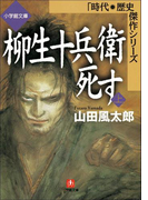 柳生十兵衛死す(上)