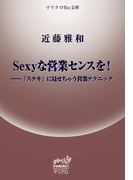 マリクロBiz文庫 Sexyな営業センスを!──「ステキ」に見せちゃう営業テクニック(マリクロBiz文庫)