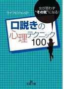 口説きの心理テクニック100(王様文庫)