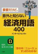 重要だけど、意外と知らない経済用語400(知的生きかた文庫)