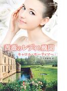 薔薇のレディと醜聞(ハーレクイン・ヒストリカル・スペシャル)