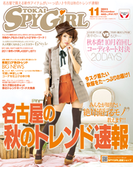 TOKAI SPY GiRL 2011年11月号(TOKAI SPY GiRL)