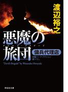 傭兵代理店 悪魔の旅団(デビルズ・ブリゲード)(祥伝社文庫)