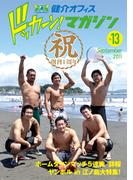 健介オフィス ドッカーン!マガジンNo.13