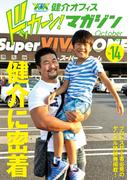 健介オフィス ドッカーン!マガジンNo.14