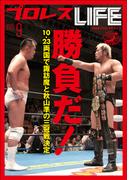 プロレスLIFE~全日本プロレスマガジンNo.9