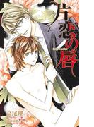 片恋の唇【特別版】(Cross novels)