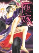 極・嫁【特別版】(Cross novels)