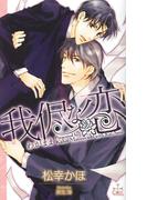 我侭な恋【特別版】(Cross novels)