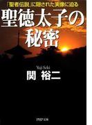 聖徳太子の秘密(PHP文庫)
