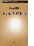 まいにち富士山(新潮新書)(新潮新書)