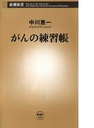 がんの練習帳(新潮新書)