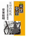 Web小説中公 天空の死角 警視庁捜査一課特殊班 第9回