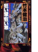 狂い壁 狂い窓 綾辻・有栖川復刊セレクション(講談社ノベルス)
