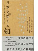日本を変える「知」~「21世紀の教養」を身に付ける~(SYNODOS READINGS)