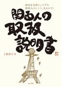 関西人の取扱説明書(辰巳出版ebooks)