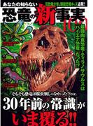 あなたの知らない恐竜の新事実100